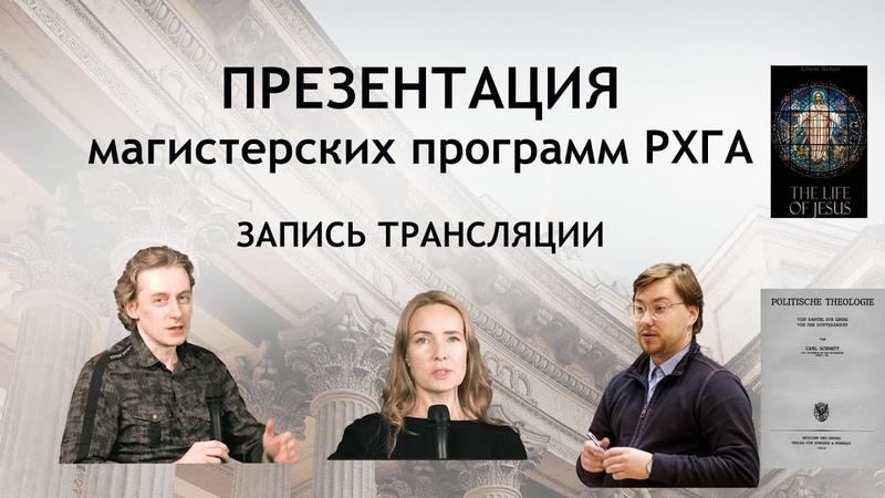 ПРЕЗЕНТАЦИЯ МАГИСТЕРСКИХ ПРОГРАММ ПО ФИЛОСОФИИ