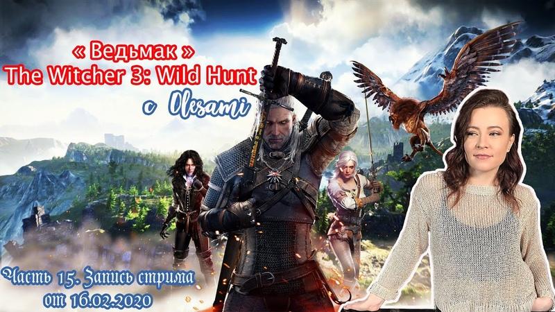 ⚔ Часть 15 Ведьмак The Witcher 3 Wild Hunt ⚔
