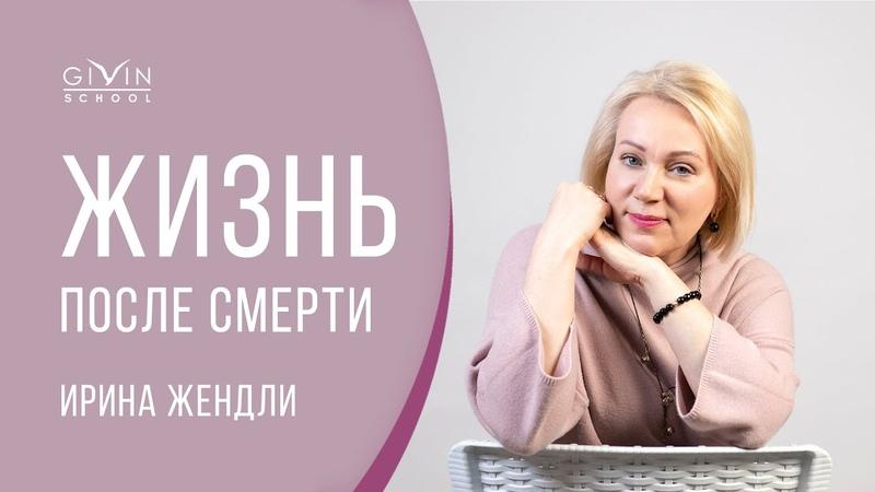Что происходит после смерти Ирина Жендли 18