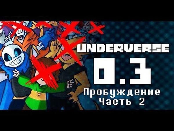 Underverse 0 3 Пробуждение Часть 2 Озвучка