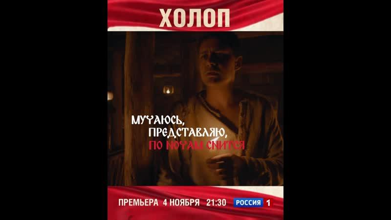 Грандиозная премьера на телеканале Россия 1 художественный фильм Холоп