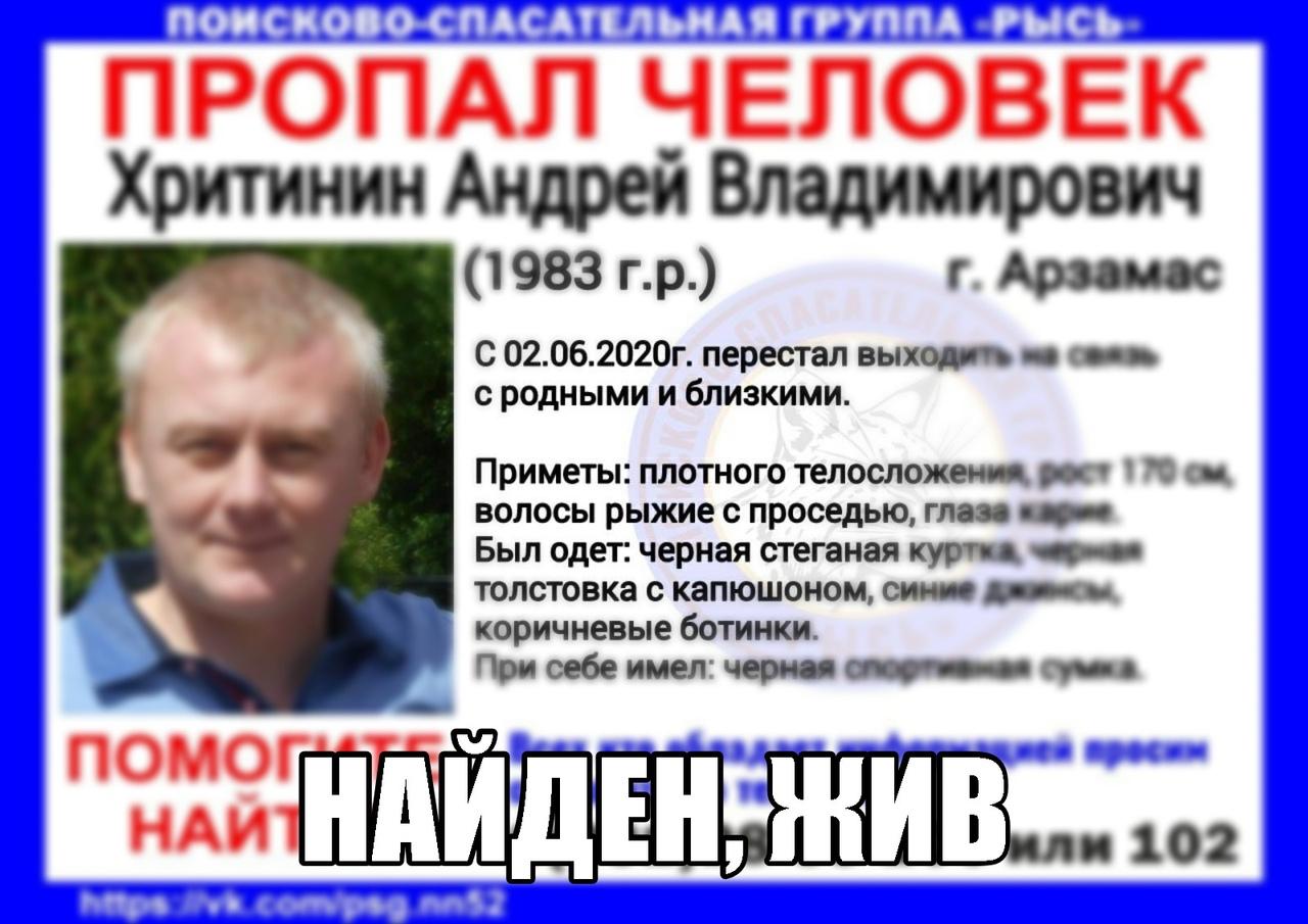 Хритинин Андрей Владимирович, 1983 г.р.<br> г. Арзамас
