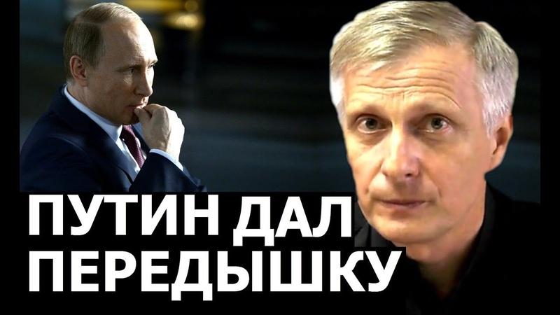 Путин даёт передышку дальше борьба за выживание Валерий Пякин