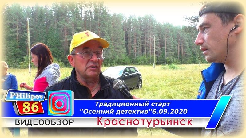 Осенний детектив 2020 6 09 2020 Краснотурьинск