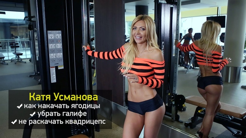 Катя Усманова как накачать ягодицы убрать галифе и не раскачать квадрицепсы