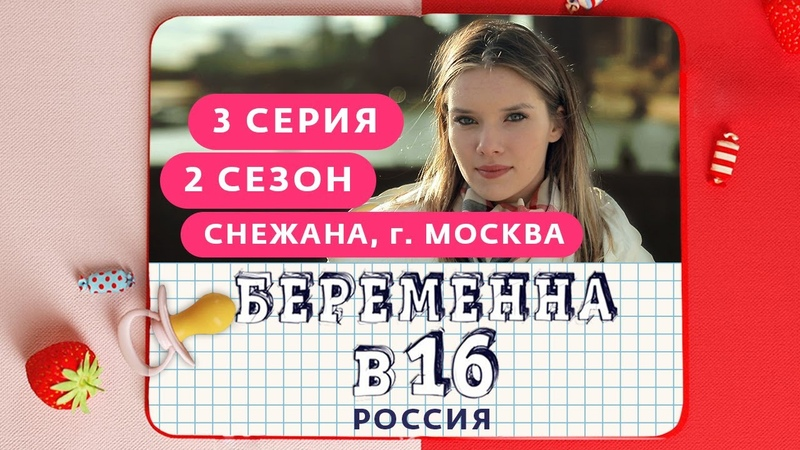 БЕРЕМЕННА В 16 РОССИЯ 2 СЕЗОН 3 ВЫПУСК СНЕЖАНА МОСКВА