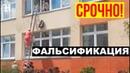 Бюллетени за Тихановскую выносят в пакетах через окно члены комиссии участка №17. Выборы в Беларуси