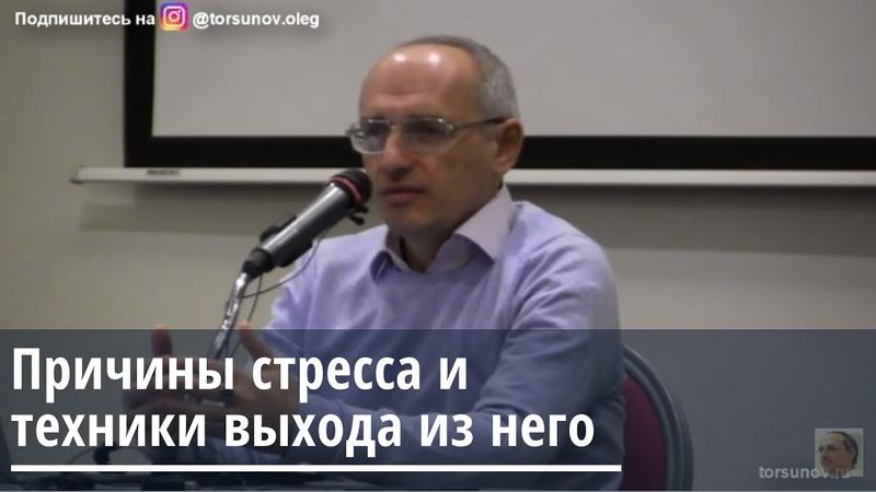 Причины стресса и техники выхода из него Торсунов О Г 03 02 2020 Калининград