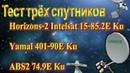 Тест трёх спутников Horizons 2 Intelsat 15 85 2E Ku Yamal 401 90E Ku ABS2 74 9E Ku