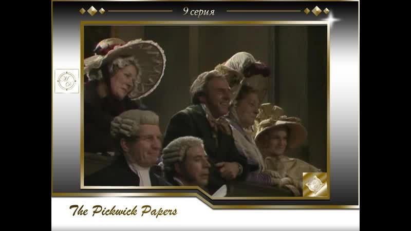 Записки Пиквикского клуба 9 серия The Pickwick Paper S01E09