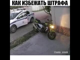 Как избежать штрафа