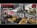 лего мультик зомби апокалипсис страх
