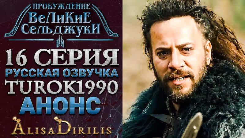Великие Сельджуки 1 анонс к 16 серии turok1990