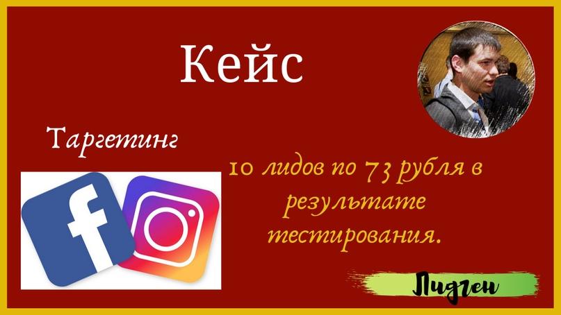 10 лидов по 73 рубля в результате тестирования., изображение №1