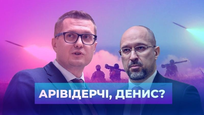 🔥 Заміна Шмигаля СБУ без економіки І знову жертви на Донбасі