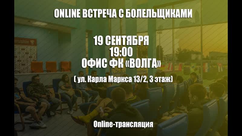 Встреча с болельщиками в режиме Online!
