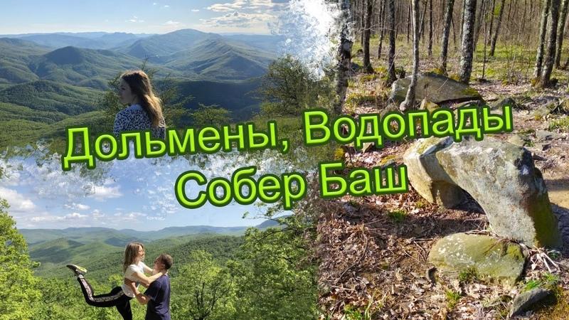 Дольмены на горе Собер Баш Дольмены Собер Баш гора Ведьм гора Собер Баш Водопады на Собер Баш