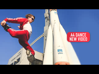 A4 MY ROCKET | Connect dance video | FLEXN RUSSIA