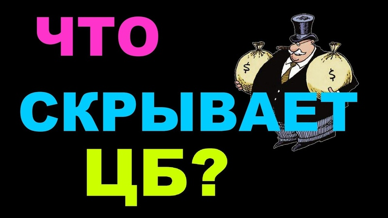 Что скрывает ЦБ Большие деньги бегут из России