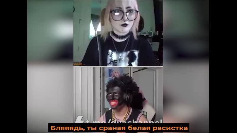Транс catboykami Нига и готическая сука