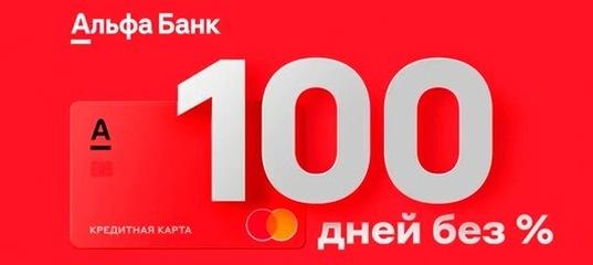 """Условия пользования """"100 дней без процентов"""" Альфа-банка"""
