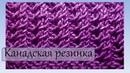 Вязание спицами для начинающих Канадская резинка