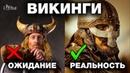 ВИКИНГИ - 10 неудобных фактов о скандинавских пиратах