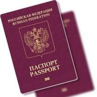 Загранпаспорт и Гражданство РФ