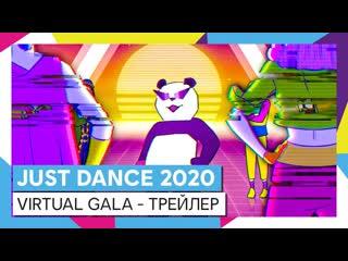 JUST DANCE 2020  Virtual Gala  трейлер