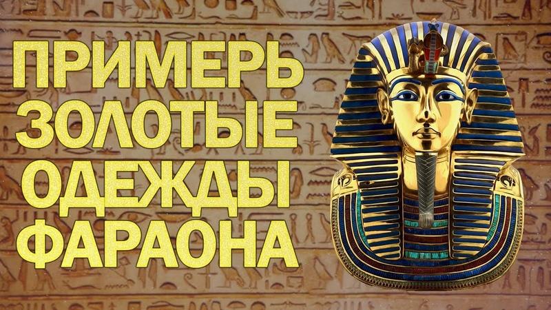 Надень одежды золотые фараона Маска Головной убор фараона Пробуждение клеток памяти