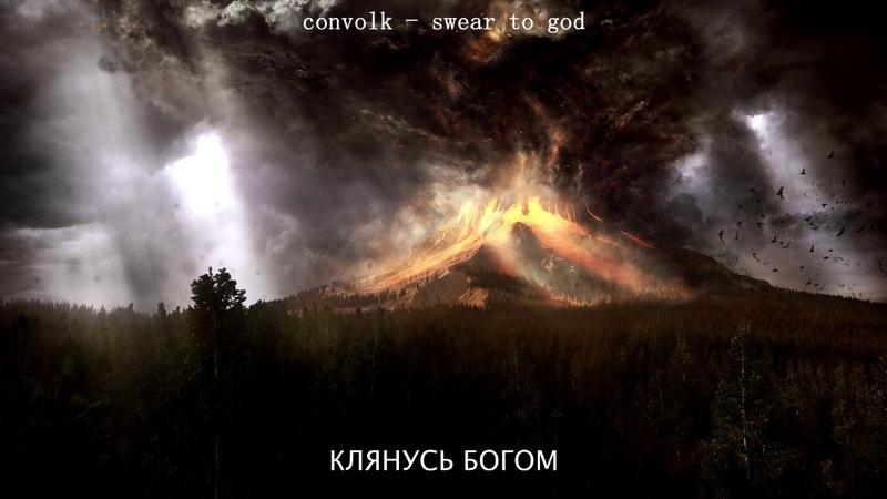 Convolk- swear to god (russian lyricsперевод на русский)