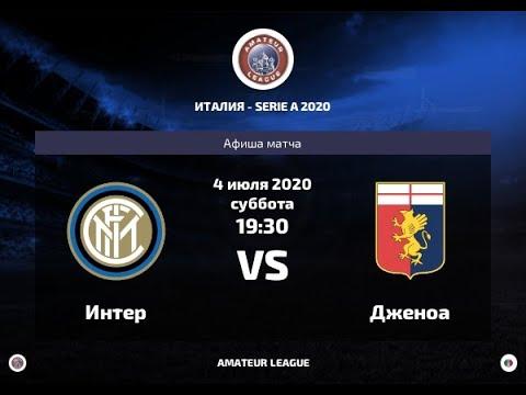Amateur League | Italian А | Интер - Дженоа. 3 тур
