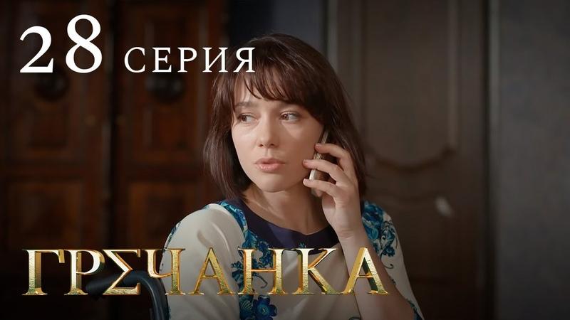 Гречанка Сериал Серия 28