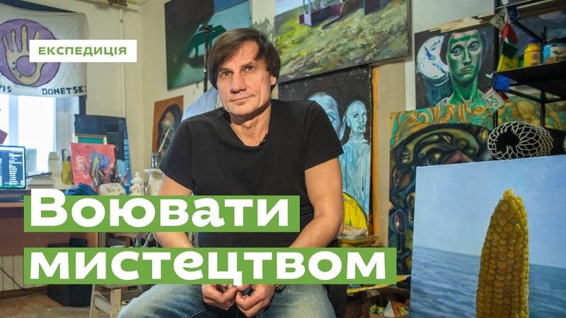 Воювати за Донбас мистецтвом • Ukraïner