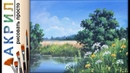 «Пейзаж. Цветы у озера» как нарисовать 🎨АКРИЛ | Сезон 3-9 |Мастер-класс для начинающих ДЕМО