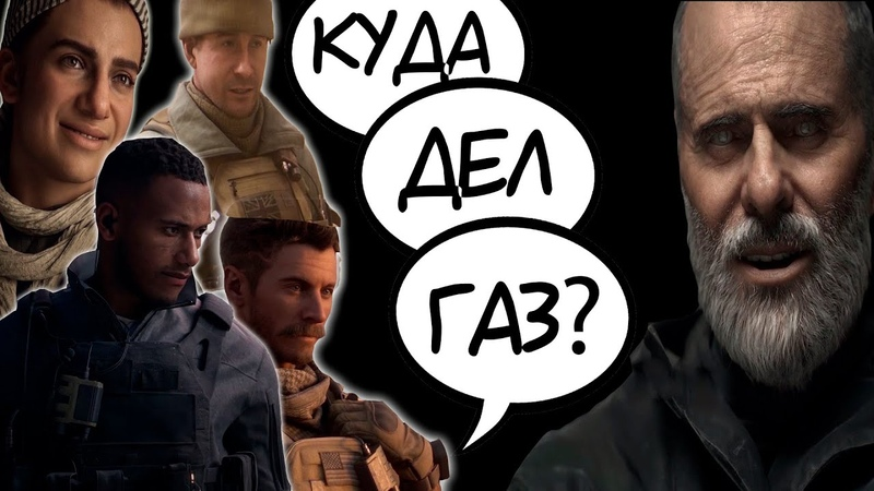 Веселый РАН по Call of Duty Modern Warfare (2019)