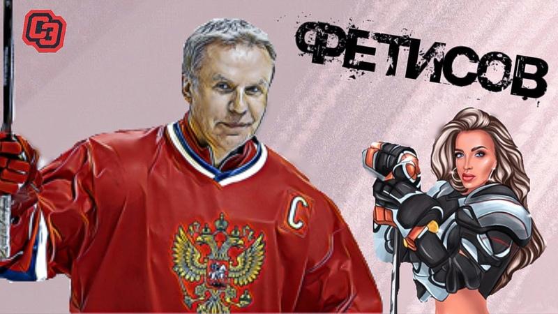 ФЕТИСОВ легендарный финал с Канадой величие Федорова проблемы российского хоккея Тафгерл
