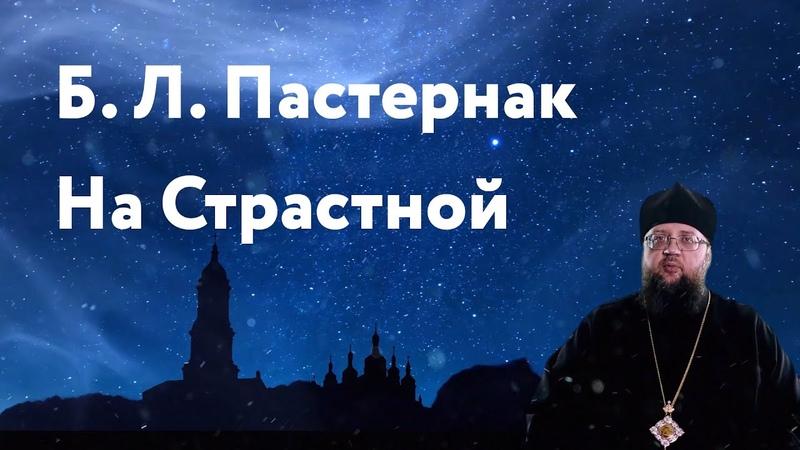 На Страстной. Борис Пастернак