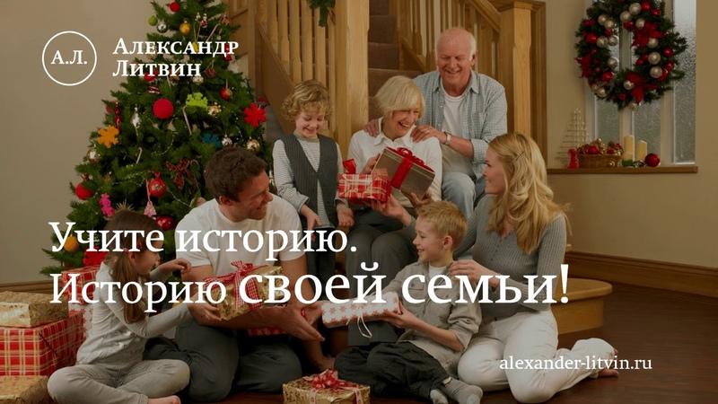 Александр Литвин о влиянии бабушек и дедушек