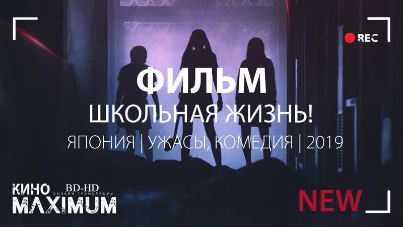 Кино Школьная жизнь 2019 MaximuM
