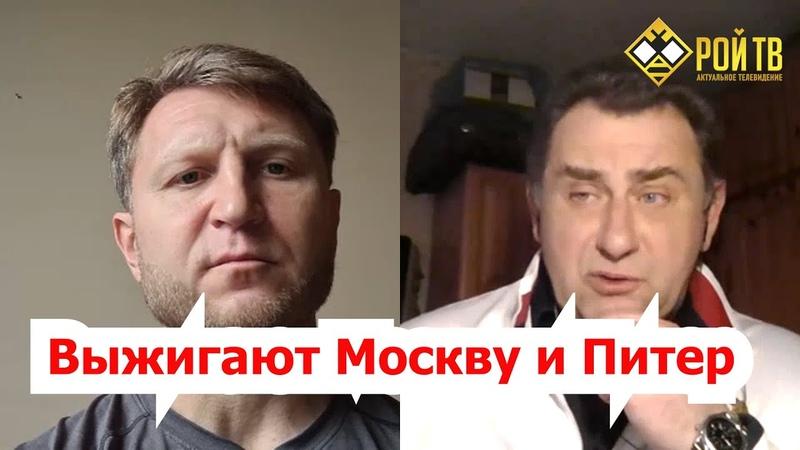 Почему выжигают Москву и Питер В Левченко М Калашников