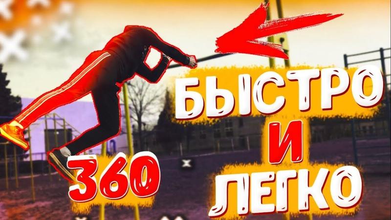 КАК НАУЧИТЬСЯ 360 на махе ВПЕРЕД за ОДНУ тренировку   Легкий Элемент на турнике