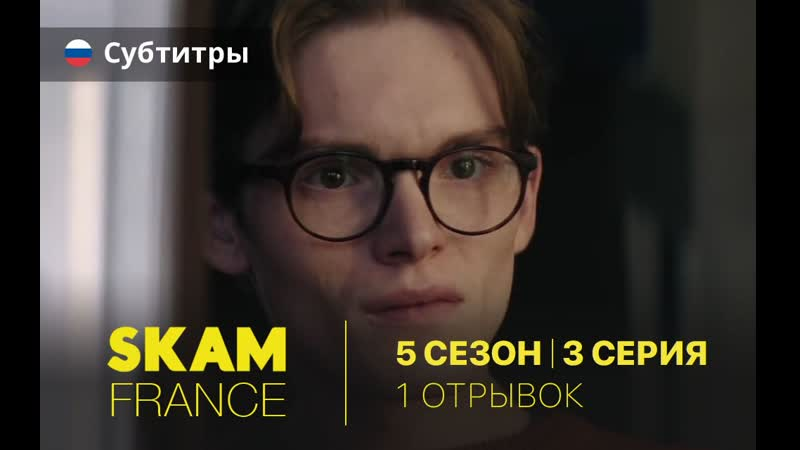 SKAM FRANCE | 1 отрывок 3 серии 5 сезона