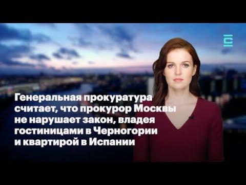 Кира Ярмыш Прокуратура не увидела нарушений в том что прокурор Москвы владел виллами за границей