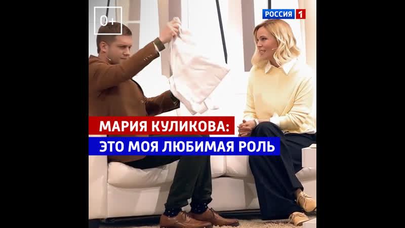 Мария Куликова рассказала Борису Корчевникову любимой роли в сериале Склифосовский Судьба человека Россия 1