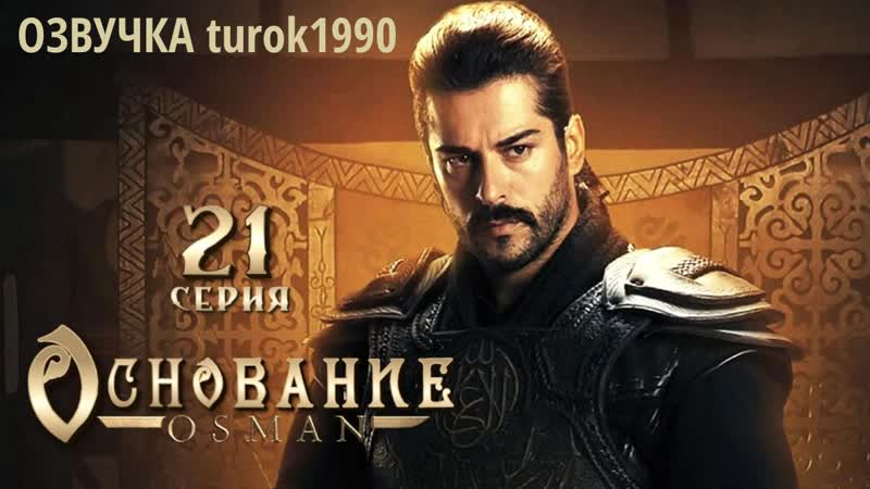 21 серия озвучка turok1990