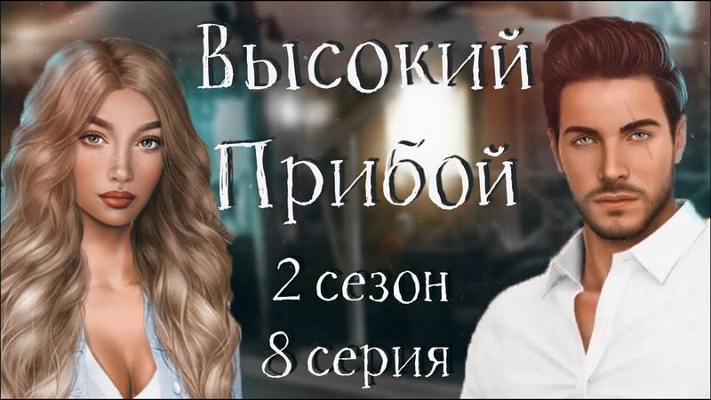 😓ФИHАЛ ♡ Высокий прибой ♡ 2 сезон 8 серия ♡ Клуб Романтики