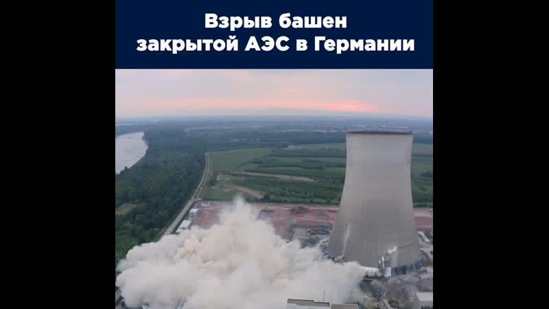 В Германии взорвали охлаждающие башни АЭС
