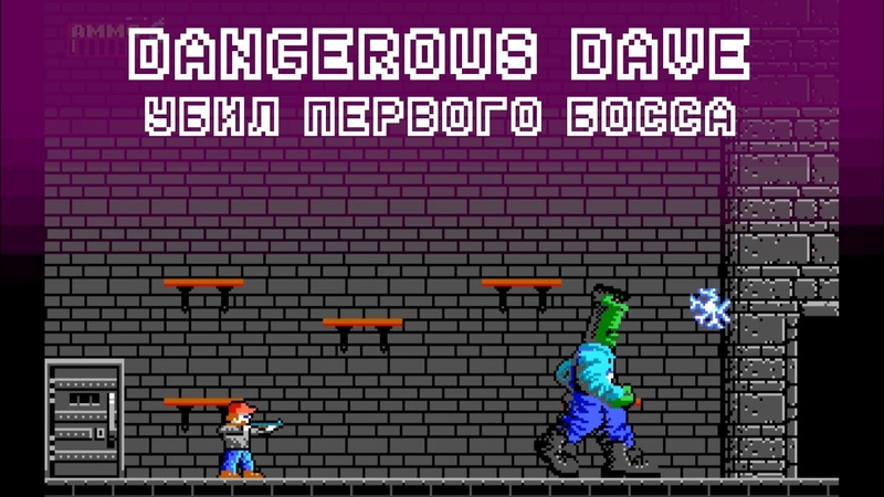 Dangerous Dave in the Haunted Mansion победил первого босса