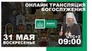 Память святых отцов семи Вселенских Соборов Прямая трансляция богослужения из Киево Печерской лавры